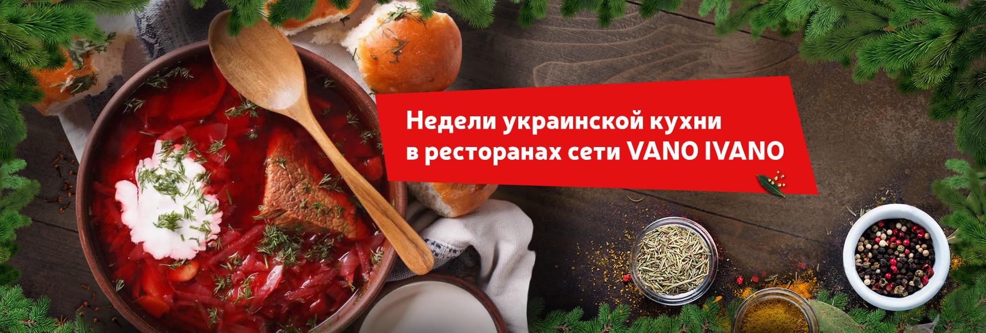 ukr_food